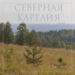авторская фотография, авторский подарок, Северная Карелия 2014